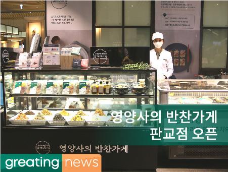 [그리팅 NEWS] 영양사의 반찬가게 판교점 오픈