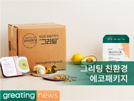 [그리팅 NEWS] 그리팅 친환경 에코 패키지