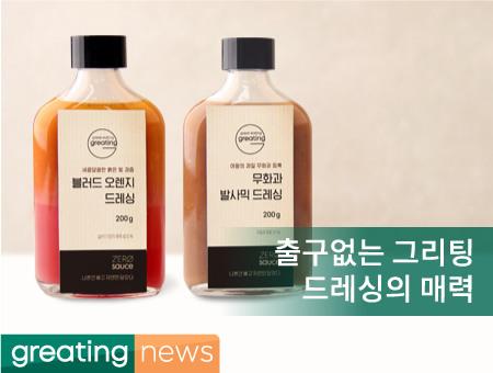 [그리팅 NEWS] 출구 없는 그리팅 드레싱의 매력